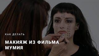 Как сделать макияж из фильма «Мумия».