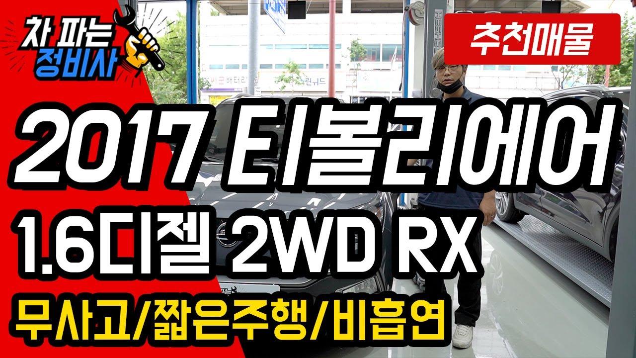[차파는정비사]2017 쌍용 티볼리에어 1.6디젤 RX 2WD 무사고차량입니다