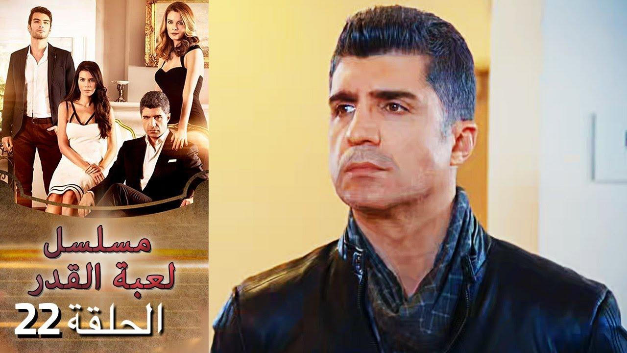 Kaderimin Yazıldığı Gün مسلسل لعبة القدر الحلقة 22