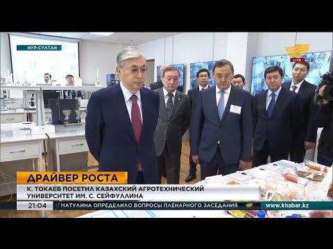 К. Токаев посетил Казахский агротехнический университет им. С. Сейфуллина
