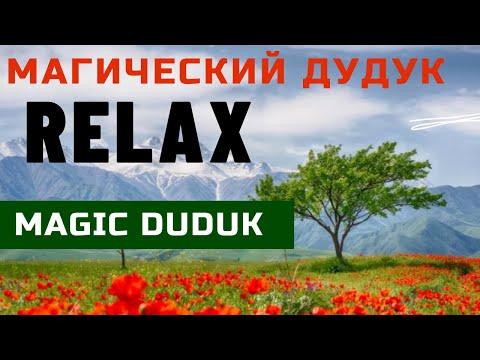 Магический Дудук и Звуки Воды~♪ Relax Music Duduk