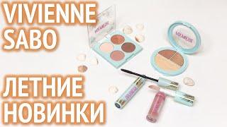 Летние новинки от Vivienne Sabo обзор и макияж