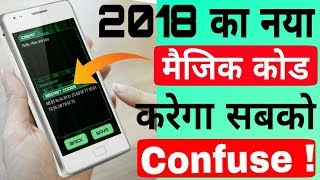 2018 Amazing Secret Code Application for All Android Phone