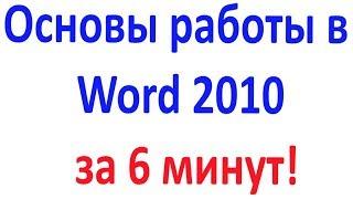 Осваиваем ворд Word 2010 за 6 минут!