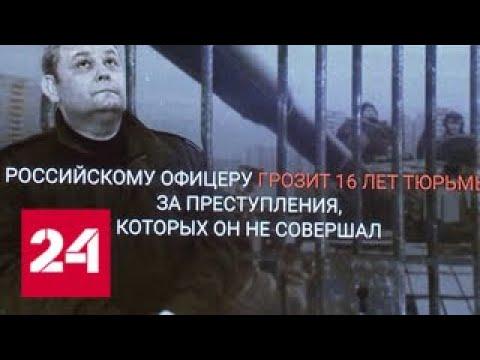 За три холостых выстрела 16 лет: в литовской тюрьме незаконно удерживают пенсионера - Россия 24