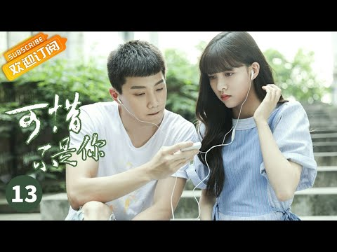 【ENG SUB】《可惜不是你》第13集:真正的离开 是没有告别的 Where the lost ones go EP13【欢迎订阅】