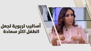 روان أبو عزام - أساليب تربوية لجعل الطفل اكثر سعادة