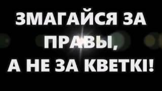Агітацыя анархістаў да 8-га сакавіка