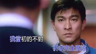 劉德華 情深的一句 KTV