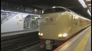JR東海・西日本【寝台特急サンライズ出雲 92号】285系、大阪駅到着,Japan Railway, Sunrise Express