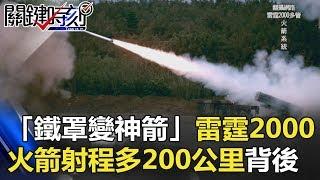 「鐵罩變神箭」 雷霆2000火箭射程多200公里背後… 關鍵時刻 20180126-5 馬西屏 黃創夏 朱學恒