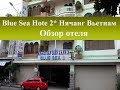 Blue Sea Hote 2* Нячанг  Вьетнам| Обзор отеля Блю Си Хотел