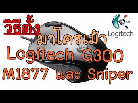 วิธีตั้ง Macro PB M1887 และ Sniper Logitech G300