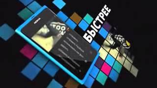 Реклама Nokia: Nokia Lumia 800