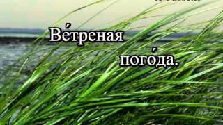 Песня о погоде со словами - караоке - обучающее видео(Learn russian : weather song with lyrics and english subtitles. Эта песня предназначена для студентов и школьников, изучающий русский..., 2014-11-02T15:30:43.000Z)