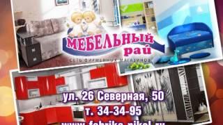 Мебель в Омске(, 2013-07-15T12:08:21.000Z)