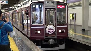 阪急電車 阪急神戸線8000系復刻など 2019年2月10日