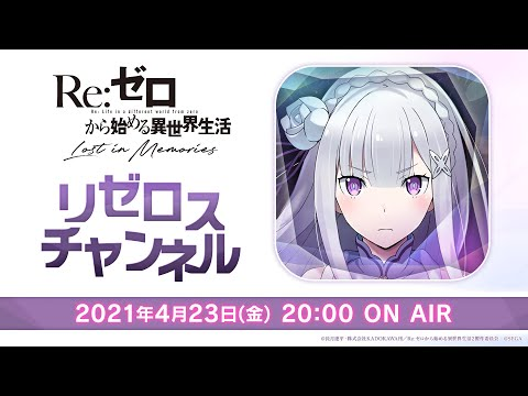 Re:ゼロから始める異世界生活 Lost in