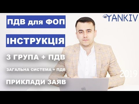 ФОП ПДВ | 3 ГРУПА, ЗАГАЛЬНА СИСТЕМА - приклади заяв