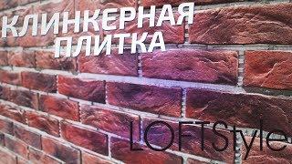 видео Фасады в Нижнем Новгороде » Термопанели с клинкерной плиткой