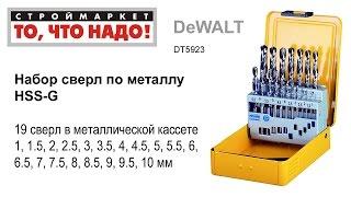 Набор сверл по металлу DeWALT (19 шт, 1-10мм) DT5923 - сверла купить, сверло по металлу(Строймаркет