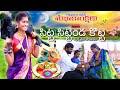 Sitta Sittenda Kotte Video song- Latest folk song | Lavanya, Bunny #folksong @MANAIR MUSIC & MOVIES