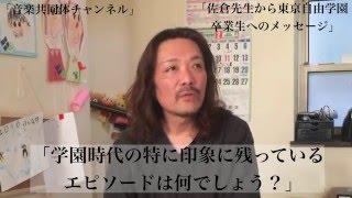 佐倉先生から「東京自由学園」卒業生へのメッセージ