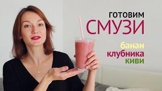 Смузи Банан Клубника Киви | Рецепты смузи