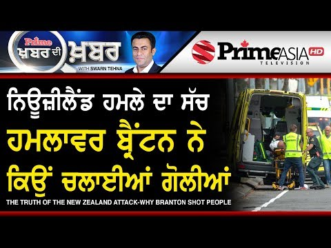 Prime Khabar Di Khabar 694 || The Truth Of The New Zealand Incidence - Why Branton Did This