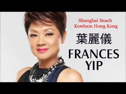 Frances Yip ~ 1.上海滩  2. Kowloon Hong Kong Medley