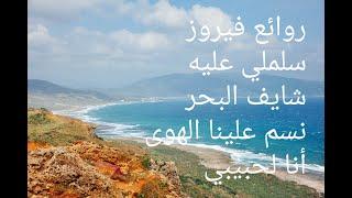 فيروز الصباح _قهوة الرواق مع أجمل ما غنت فيروز