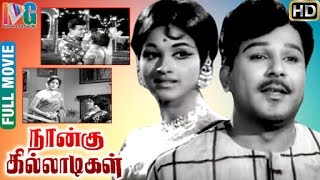 Nangu Killadigal Tamil Full Movie HD | Jaishankar | Bharathi | Veda | Indian Video Guru