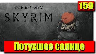 Путешествие TES: Skyrim: #159 Потухшее солнце