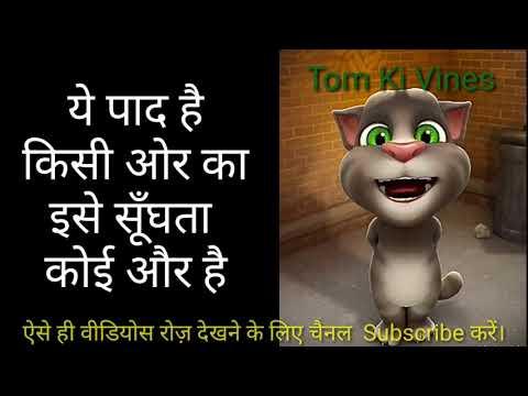 Latest paad song video by talking Tom cat-Talking Tom Hindi-Tom Ki Vines