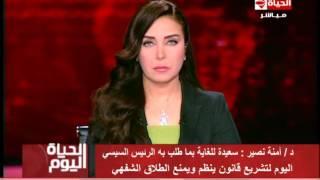 فيديو.. آمنة نصير تشيد بدعوة السيسي لإلغاء الطلاق الشفوي