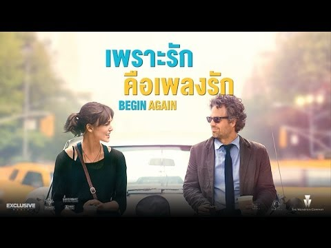 Begin Again Movie Trailer