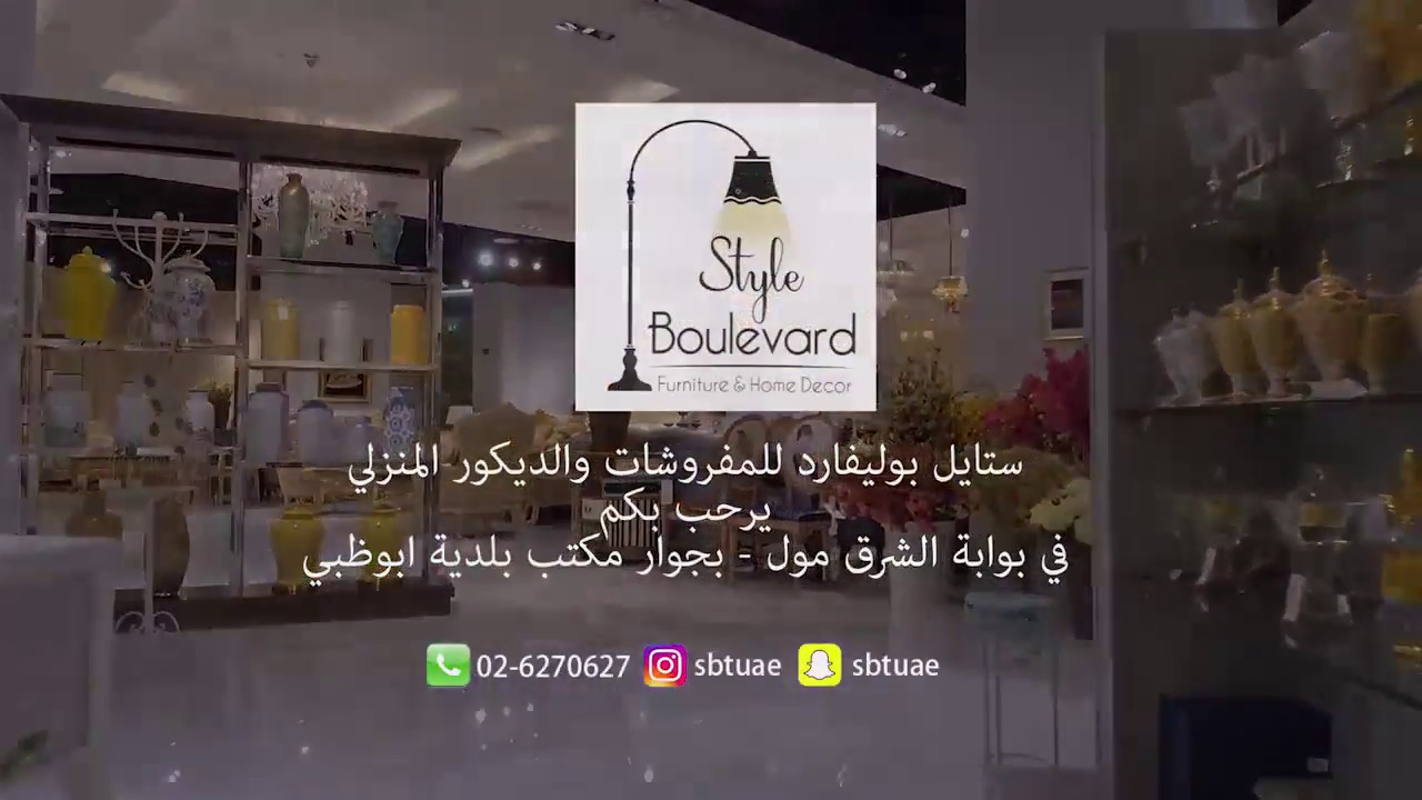 Style Boulevard Furniture Home Decor Youtube
