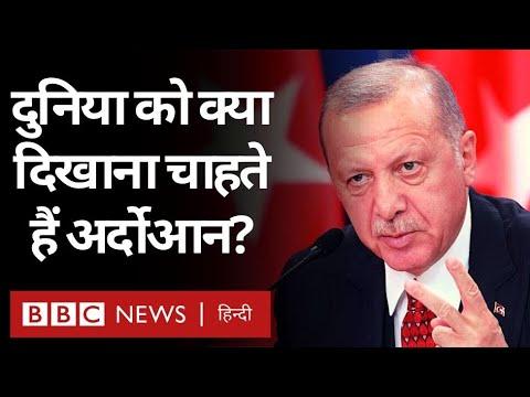 Hagia Sofia को Masjid बनाने के बाद Recep Tayyip Erdogan दुनिया को क्या दिखाना चाह रहे हैं?