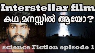 Interstellar film Malayalam|Explained |Science fiction Episode 1