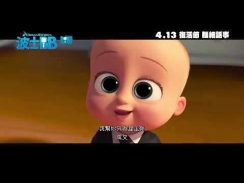 波士BB (3D 粵語版) (The Boss Baby)電影預告