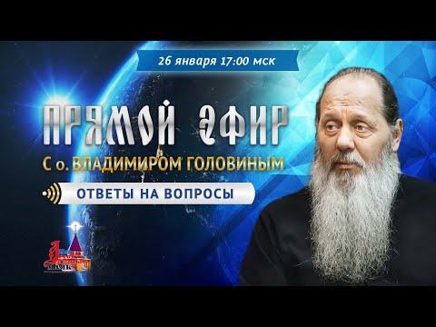 Прямой эфир с о. Владимиром Головиным от 26.01.2020 г.