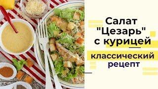 """Классический салат """"Цезарь"""" с курицей: пошаговый рецепт"""
