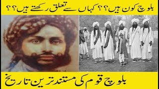 Baloch Qoum ki Tareeq |History of Baloch tribes in Urdu | Historical documentary about Baloch tribe