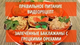 Правильное питание. Рецепт. Запечённые баклажаны с грецкими орехами.