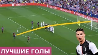 Best Goals Champions League 2019