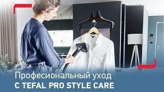 Профессиональный уход за одеждой с отпаривателем Tefal Pro Style Care IT8460