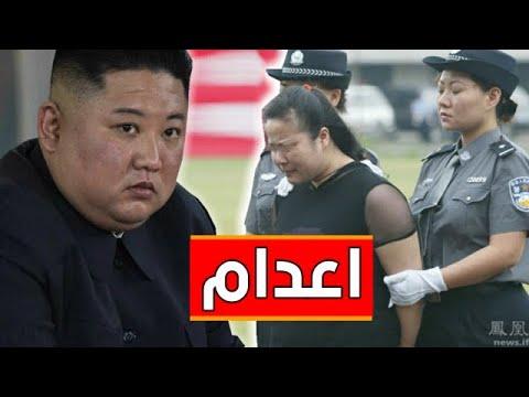 """اغرب """" 5 اعدامات""""  نفذها رئيس كوريا الشمالية"""