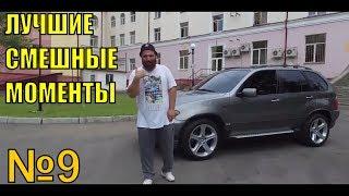 ASATA ЛУЧШЕЕ! СМЕШНЫЕ И ЛУЧШИЕ МОМЕНТЫ ИЗ ОБЗОРОВ ! №9 BMW X5 E53!