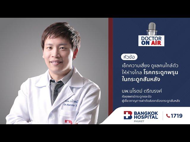 Doctor On Air | ตอน เช็กความเสี่ยงดูแลคนใกล้ตัวให้ห่างไกลโรคกระดูกพรุนในกระดูกสันหลัง