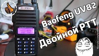 нОВАЯ Рация Baofeng UV-82 (UV82) - мини обзор